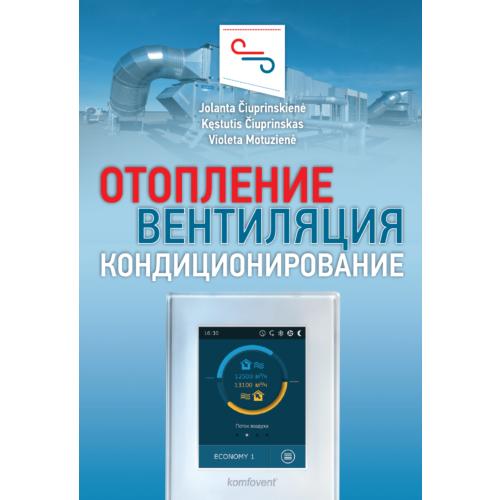 Kütte-, ventilatsiooni- ja jahutuse käsiraamat. Vene keeles
